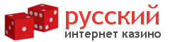 русский интернет казино